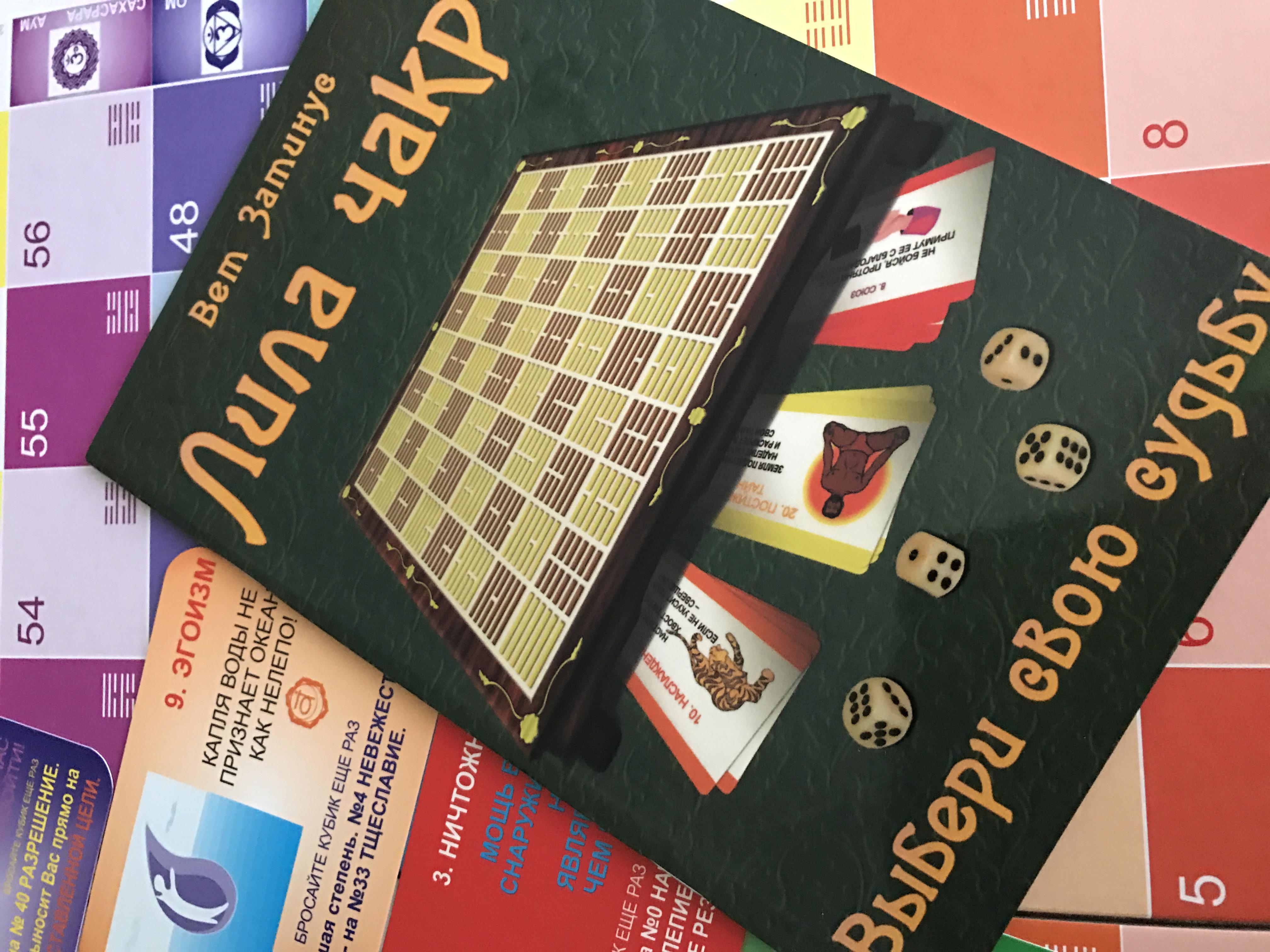 Трансформационная игра «Лила-чакра»