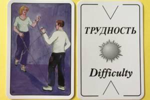 Игра - психология отношений
