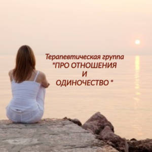 """Терапевтическая группа """"Про отношения и одиночество"""" @ Психологический центр"""