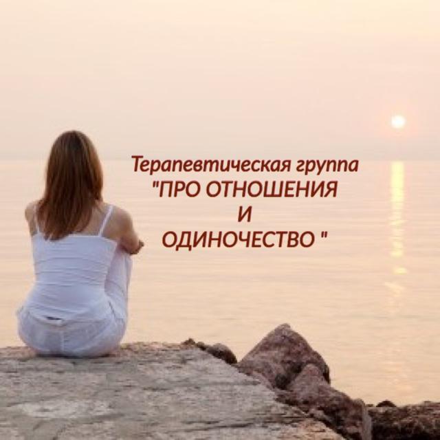 Терапевтическая группа «Про отношения и одиночество»