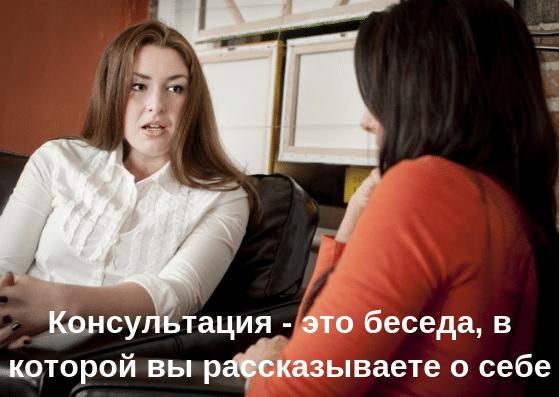Как проходит консультация психолога в москве