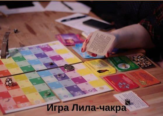 Лила-чакра Москва