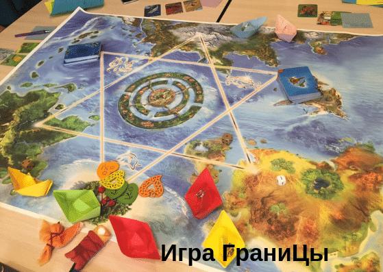 Игра ГраниЦы Москва