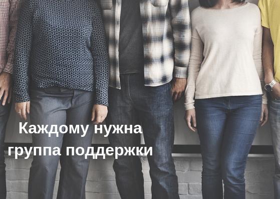 группа поддержки после развода москва