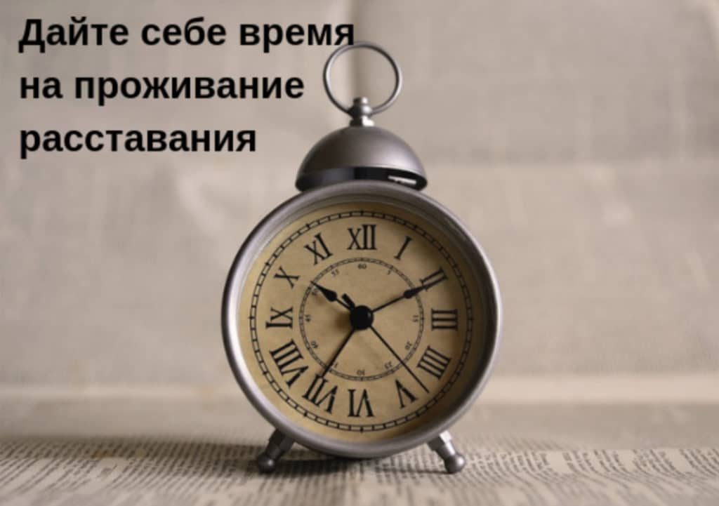 время пережить расставание